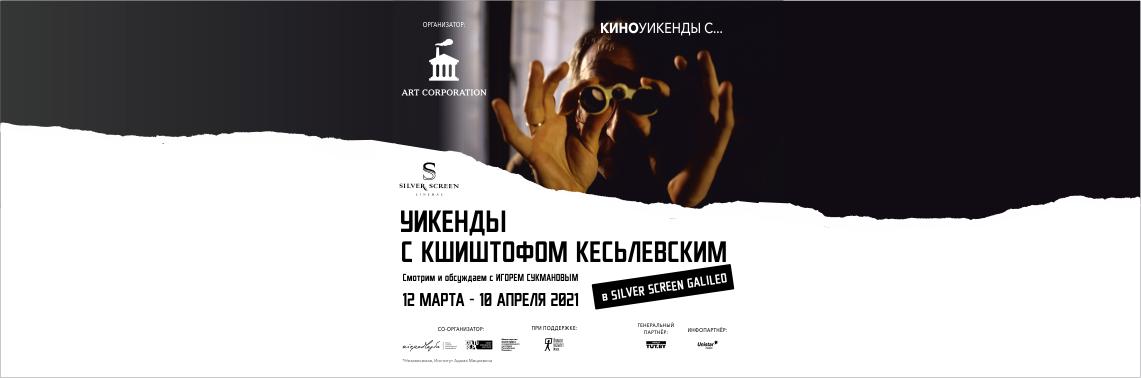 В оформлении афиши «Уикендов с Кшиштофом Кесьлёвским» использован фотоснимок: @Archiwum Twórczości Krzysztofa Kieślowskiego / Piotr Jaxa.